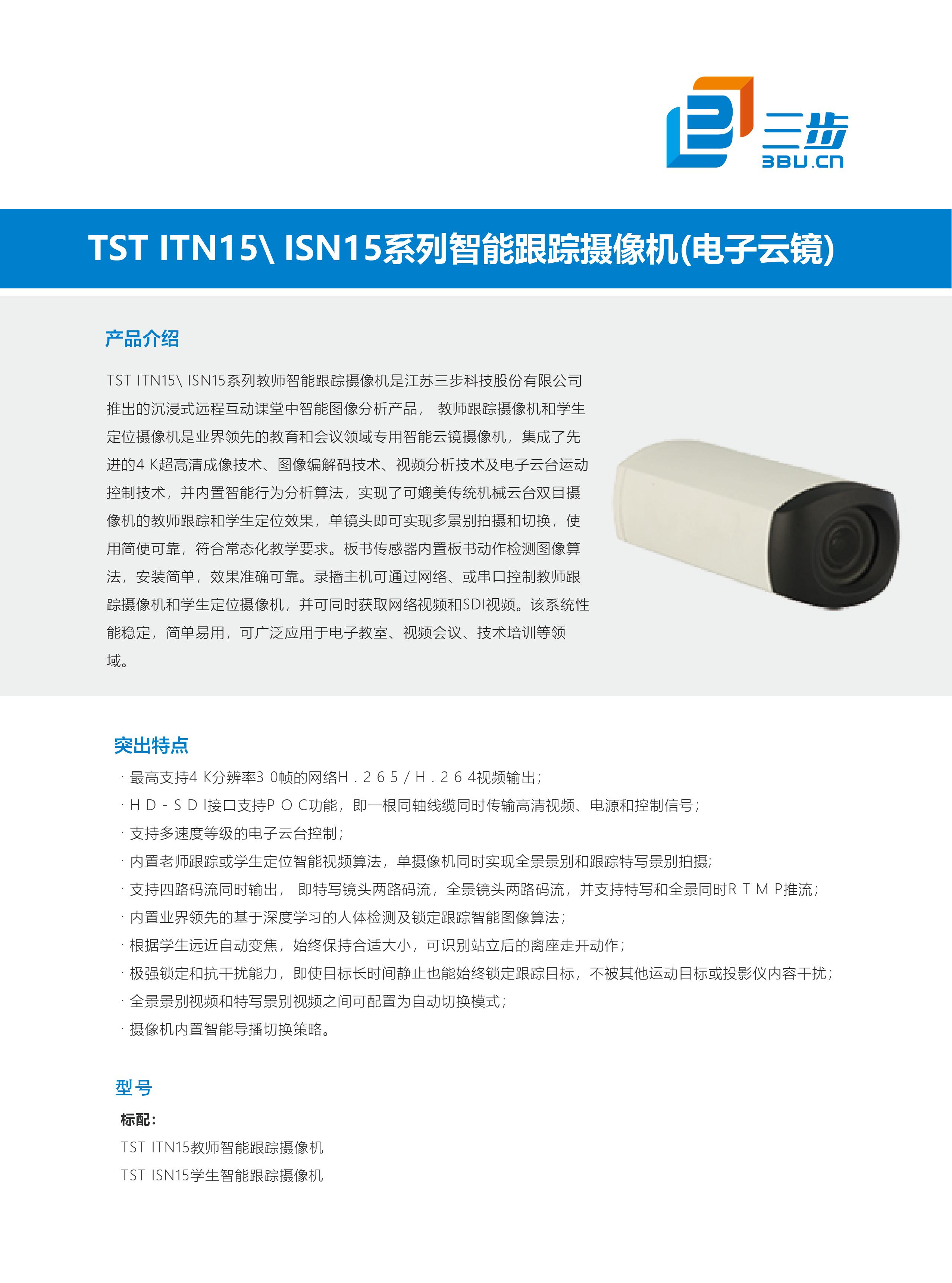 TST ISN15智能跟踪摄像机-01.png